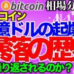 【ビットコイン 仮想通貨】10億ドルが起爆剤で暴落の歴史は繰り返されるのか?【2020年7月26日】BTC、ビットコイン、XRP、リップル、仮想通貨、暗号資産、爆上げ、暴落