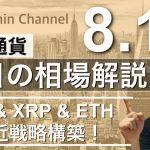 【ビットコイン&イーサリアム&リップル】重要曲面!主要3通貨の相場分析をタイムリー配信!