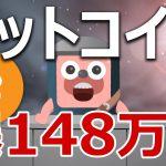 ビットコインが9月に148万円になる分析結果はギリギリだった