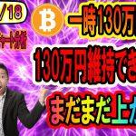 【仮想通貨】ビットコイン相場分析 BTC爆上げ130万円突破!!次は150万円だ!!