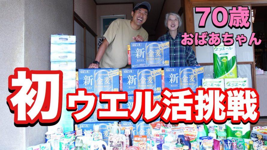 爆買【ウエル活】Tポイント4万ポイント使って爆買い!!70歳のおばあちゃんの反応やいかに!?