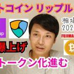 【ビットコイン,リップル,ネム】仮想通貨相場分析 UNI爆上げ!!BTCトークン化進む