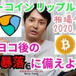 【ビットコイン,リップル,ネム】仮想通貨相場分析 ヨコヨコ後の暴騰暴落に備えよう