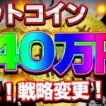 【仮想通貨】ビットコイン140万円爆上げ!次は150万円!