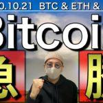 【ビットコイン急騰】アルトコインは上げない??BTC、イーサリアム、リップルの今後のシナリオについて