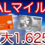 【JALマイル】JALマイル最大還元率1.625%!!最強の組み合わせはこれだ!!