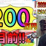 【仮想通貨・ビットコイン】BTCついに200万円目前!!Go! Go! Heaven!!