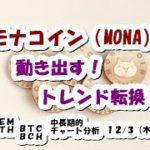 仮想通貨 モナコイン(MONA)動き出す!トレンド転換か?【12月3日】BCH/XEM/ETH中長期的チャート分析