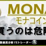 【MONA モナコイン】今買うのは危険! テクニカル分析