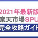2021年最新版!楽天SPU完全攻略ガイド!楽天ポイントをザクザク貯める裏技を大公開!