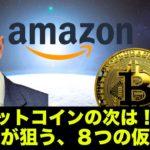 ビットコインの次は!?Amazonが狙う8つの仮想通貨!
