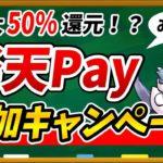 8月9月は楽天Payが超絶お得!楽天Payで併用したい超お得なキャンペーンを一挙ご紹介します!
