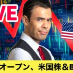 【LIVE】NY市場オープン、米国株&ビットコイン転落