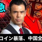 ビットコイン今は暴落、中国全面禁止