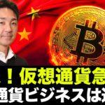 【速報】ビットコイン・仮想通貨急落!中国で仮想通貨ビジネスは違法!